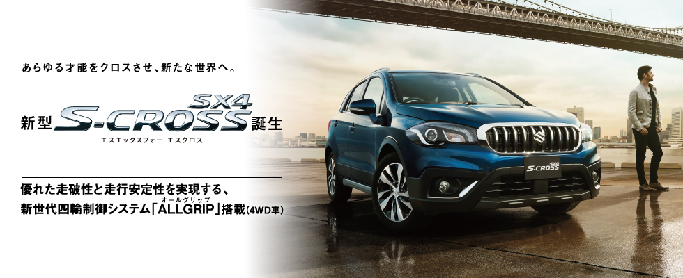 新型SX4 S-CROSS誕生